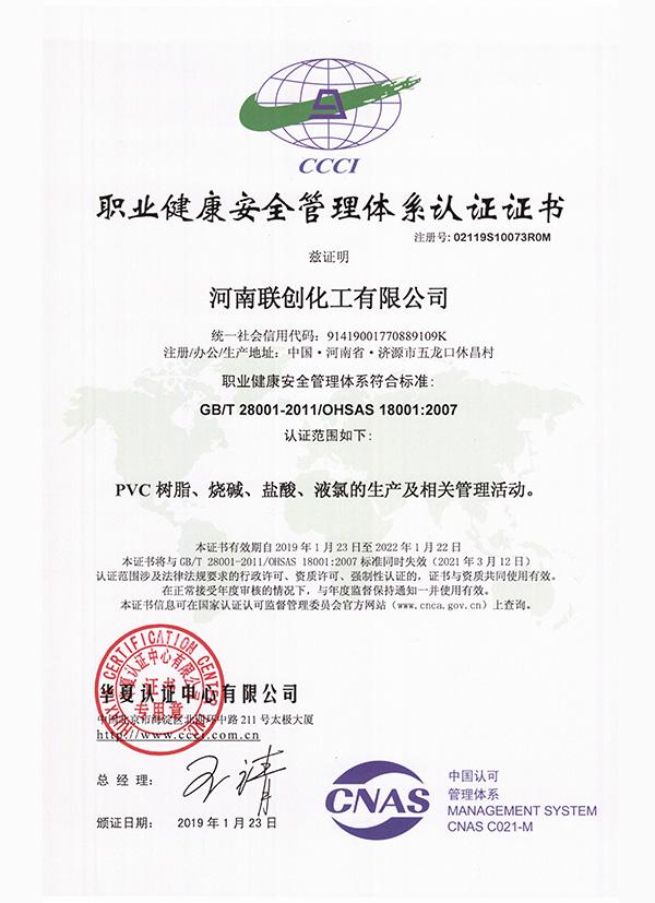 联创化工职业健康安全管理体系认证